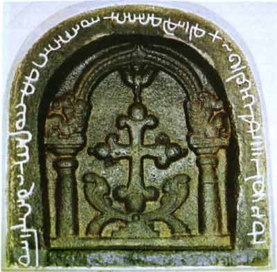 Persian cross dated to the 7th-8th century.