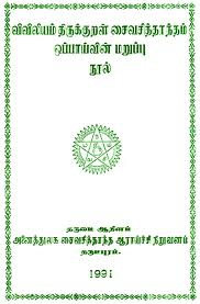 Viviliyam, Tirukkural, Shaiva Siddhantam Oppaayvin Maruppu Nool by Arunai Vadivelu Mudaliar