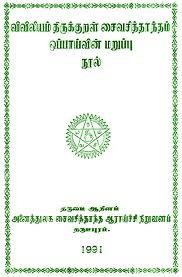 Viviliyam, Tirukkural, Shaiva Siddhantam Oppaayvin Maruppu Nool by Arunai Vadivel Mudaliar