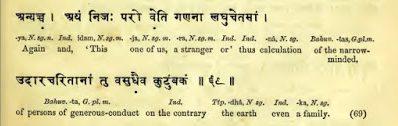 Vasudhaiva Kutumbakam : Maha Upanishad Sloka